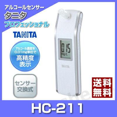 アルコールセンサープロフェッショナル(ハンディータイプ) [ HC-2...