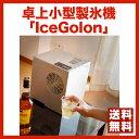 【送料無料】【ポイント2倍】欲しい時にすぐ氷が作れる小型高速...
