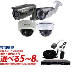 防犯カメラ 家庭用 録画機セット 防犯カメラセット HD-SDI243万画素 カメラ5〜8台セット HDD3TB込 屋外 屋内 8chレコーダー SDI-SET-8CH 送料無料 あす楽対応