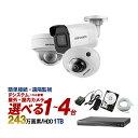 防犯カメラ 家庭用 録画機セット 243万画素 1~4台 HDD1TB込 PoE対応 屋外屋内 NVR-SET-4CH 送料無料 あす楽対応 1