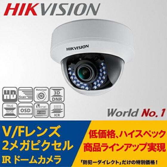 HIKVISION(ハイクビジョン)防犯カメラ 屋内  TVI  フルハイビジョン1080p 赤外線 IRドームカメラ DS-2CE56D5T-AIRZ:防犯ーダイレクト