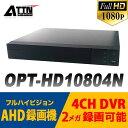 AHD 録画機, 遠隔監視 フルHD対応デジタルレコーダー,4CH録画機,AHD220万画素,アナログハイビジョンデジタルレコーダー