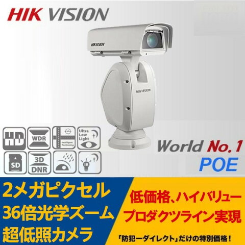 IP CAMERA/DS-2DY9188-A/2メガピクセルx36光学ズーム超低照度カメラ