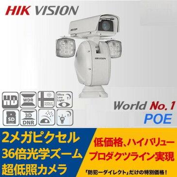 IP CAMERA DS-2DY9188-AI2/2メガピクセルx36光学ズーム超低照度カメラ