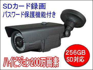 200万画素 SDカード録画 屋外防水仕様 暗視 防犯カメラ 監視カメラ パスワード機能付き