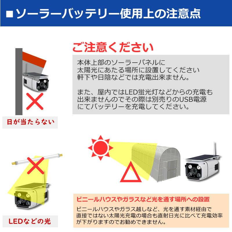 防犯カメラ ソーラー 監視カメラ 太陽電池式 屋外 200万画素 トレイルカメラ ワイヤレス WiFi 車上荒らし