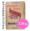 日清製粉 スーパーバイオレット 2.5kg チャック付スタンドパック入 【菓子材料・小麦粉・薄力粉】 1