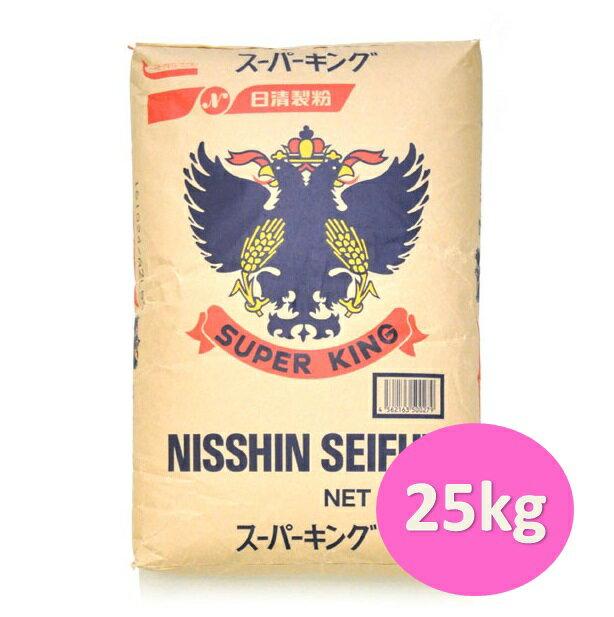 日清製粉 スーパーキング 25kg 【パン材料・強力粉・小麦粉・食パン・ホームベーカリー】