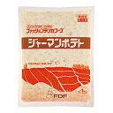ケンコー ジャーマンポテト 1kg 【パン材料・業務用・フィリング・ポテト・ジャーマンポテト】