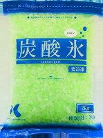 炭酸氷シュワポップグレープ・レモン・ソーダ・メロン2kg【味付け氷・しゅわしゅわ】