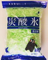 炭酸氷シュワポップ2kg【メロン】KIYORAきくちしゅわぽっぷしゅわしゅわ味付き氷氷菓
