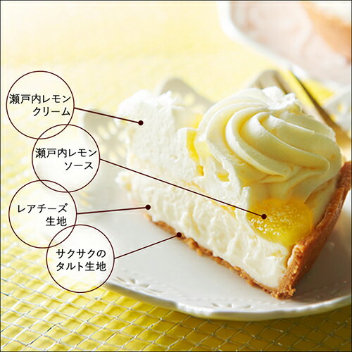 ブールミッシュ瀬戸内レモンのくちどけチーズタルト『冷凍配送・生菓子』誕生日ケーキ贈り物プレゼントデザートレモンチーズデパ地下お取り寄せ