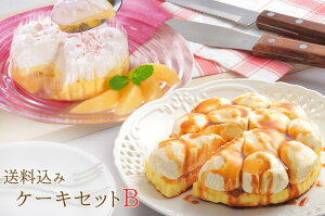 【ブールミッシュ 生菓子】洋菓子/スイーツ【送料無料】ケーキセットB《とろけるx1 白桃x1》『...