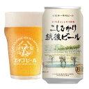 こしひかり越後ビール350ml缶×24本【送料無料】