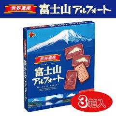 【送料無料でお買い得】地域限定 富士山アルフォート 3箱入