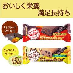 【NEW】【送料無料でお買い得】スローバー2箱セット(チョコレートクッキー&チョコバナナクッ...