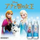 アナと雪の女王 おいしい天然水【硬度55mg/L(軟水)】天然水PET500ml×24本