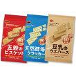 五穀のビスケット・天然酵母のクラッカー・豆乳のウエハース3種セット