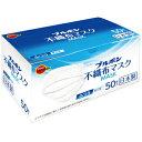 日本製素材使用 不織布マスク 100枚(50枚入×2箱)