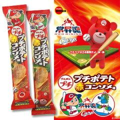 全国の鯉党のみなさまへ!【地域限定】プチポテト赤コンソメ味 10袋×3箱