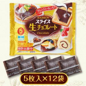 □ アレンジいろいろ! □スライス生チョコレート 12袋入り