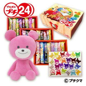 【クリスマス限定商品】【送料無料】プチクマぬいぐるみとプチ24本詰合せ(ピンク)