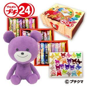 【クリスマス限定商品】【送料無料】プチクマぬいぐるみとプチ24本詰合せ(紫)