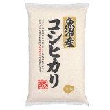 魚沼産コシヒカリ5kg(5kg×1)
