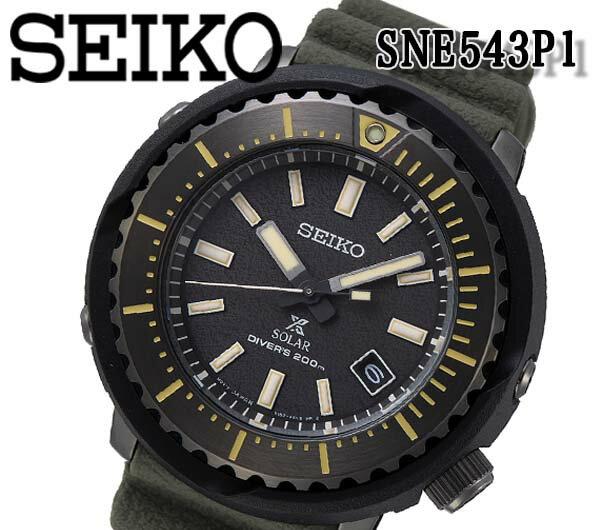 あす楽セイコーSEIKOSNE543P1メンズ腕時計ダイバーズミリタリーグリーンプレゼント200m防水プロスペックスPROSPE