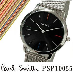 送料無料♪新品 PAUL SMITH ポールスミス クォーツ 腕時計 メンズ レディース シルバー メタル ベルト メッシュ 誕生日ギフト PSP10055 p10055 おすすめ モデル プレゼント