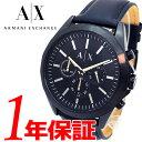あす楽 送料無料 アルマーニ エクスチェンジ ラバー AX2627 Drexler ドレクスラー AX ARMANI EXCHANGE 腕時計 メンズ アナログ クオーツ プレゼント ネイビー