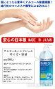 【あす楽】12本セット アルコールハンドジェル HAND JEL 大容量 500mL 安心 日本製 MADE IN JAPAN 除菌ジェル ウイルス除去 速乾性 ウイルス対策 アルコール 手指 手洗い 携帯用 エタノール 持ち運び 3