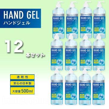 【あす楽】12本セット アルコールハンドジェル HAND JEL 大容量 500mL 安心 日本製 MADE IN JAPAN 除菌ジェル ウイルス除去 速乾性 ウイルス対策 アルコール 消毒 手指 手洗い 携帯用 エタノール 持ち運び
