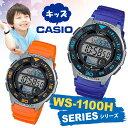 あす楽 送料無料 CASIO カシオ クオーツ 腕時計 メンズ デジタル ws-1100h おすすめ ウォッチ キッズ カレンダー プレゼント WS-1100H-2A WS-1100H-4A・・・