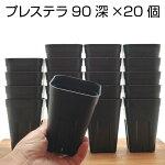 硬質プラスチック鉢プレステラ90深鉢(20個セット)ブラック