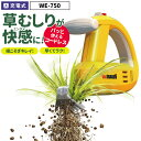 【50%引き】 売れてます! ムサシ 充電式除草バイブレーター(WE-750) 雑草抜き 草取り 駆
