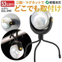 【53%引き】LEDセンサーライト ムサシ LEDどこでもセンサーライト 6ヶ月保証付(ASL-09...