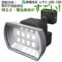 【53%引き】 LEDセンサーライト ムサシ RITEX 4...