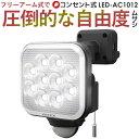 【53%引き】 ムサシ RITEX 12W フリーアーム式LEDセンサーライト (LED-AC1012) 防犯ライト センサーラ...