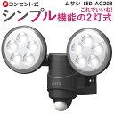 【53%引き】センサーライト ムサシ RITEX 4.5W×...