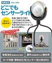 【54%引き】LEDセンサーライト ムサシ LEDどこでもセ...