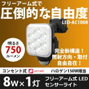 新発売 【53%引き】 ムサシ RITEX 8W フリーアーム式LEDセンサーライト(LED-AC1008) センサーライト 屋外ledライト 防犯グッズ 防犯 玄関 照明 防犯ライト 人感センサー ライト