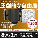 【53%引き】 ムサシ RITEX 8W×2灯 フリーアーム...