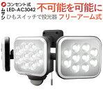 【59%引き】センサーライトムサシRITEX14W×3灯フリーアーム式LEDセンサーライト(LED-AC3042)防犯ライトledライト人感センサーライト屋外玄関照明防犯グッズ