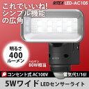 【53%引き】新発売 センサーライト ムサシ RITEX 5Wワイド LEDセンサーライト(LED-...