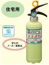 ◎【住宅用】粉末(ABC)消火器5型YA-5PX [蓄圧式]普通・天ぷら油・ストーブ・電気火災適応。国家検定合格品/グリーン購入法適合品(エコマーク付き)住宅防火安心マーク付き。防災WEB価格にはリサイクルシール代が含まれています。