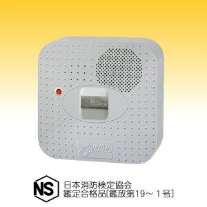 高感度センサーが、小さな炎も逃がさずキャッチ。【ポイント10倍!5/31迄】◎放火監視センサー