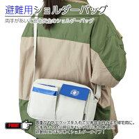 【防災用】避難用ショルダーバッグ【防災グッズ・防災用品】
