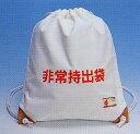 【最大500円OFFクーポン配布中】非常用持出袋B