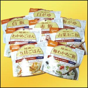 【防災グッズ】防災館一番人気のアルファ米8種セット非常食アルファ米オールスターセット
